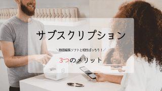 動画編集ソフトと相性ばっちり!【サブスクリプション】 3つのメリット