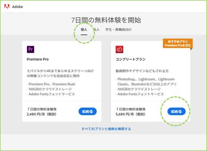 クリエイティブクラウド_無料版_申込手順1_個別かコンプリートかを選ぶ