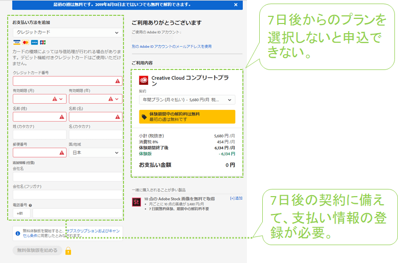 クリエイティブクラウド_無料版_申込時のプラン選択画面