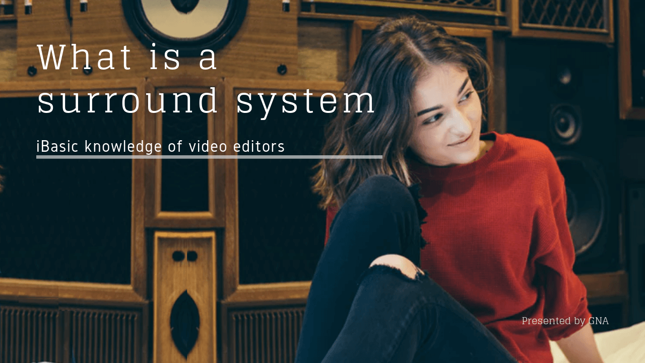 What is a surround system_動画編集者が知っておく_最低限のサラウンドシステム_基礎知識