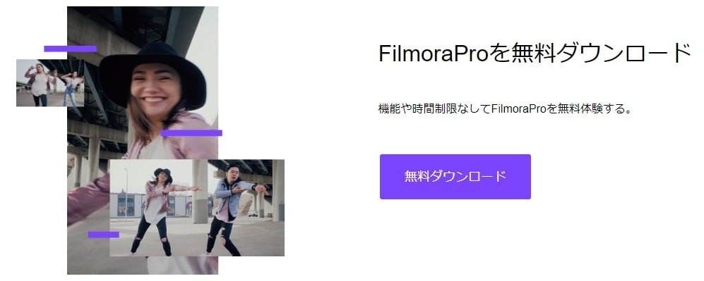 filmora pro_無料ダウンロードバナー