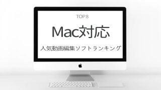 mac向けの人気動画編集ソフトランキングTOP8