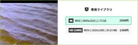 Filmstocks素材別の価格設定の違い比較のキャプチャ_動画