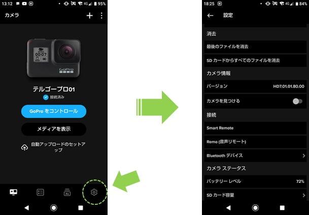 Goproアプリの設定画面への切り替え手順キャプチャ