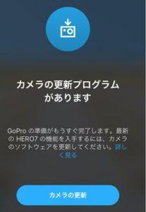 goproアプリでgoproのカメラの更新プログラムが表示された時のキャプチャ