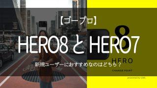 これからgoproを購入する人におすすめなのはHERO8かHERO7か?&HERO7からの変更点