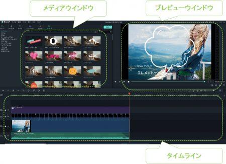 初心者向け動画編集ソフトのインターフェース