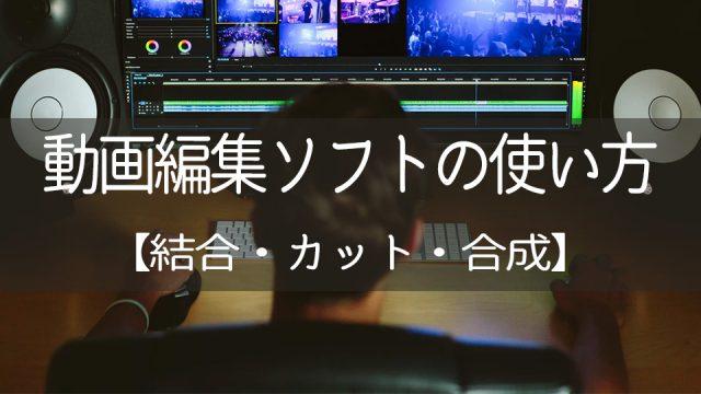 動画編集ソフトの基本的な3つの編集のやり方
