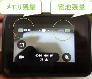 GoProアプリ_セッティング_操作画面_バッテリーとメモリ残量の本体側