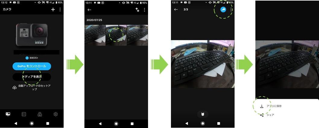 Goproアプリを使ってスマホにGoProのデータをダウンロードする方法
