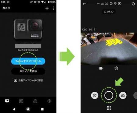 Goproアプリを使ってスマホをGoProのモニター&シャッターボタンにする方法