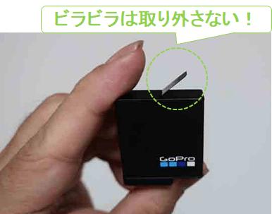 goPro本体_バッテリーのびらびら