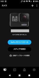 gopro-アプリの初期画面