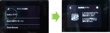 gopro-カメラ再接続手順3