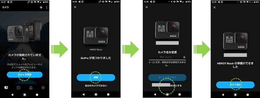 gopro-アプリ-再接続の手順1