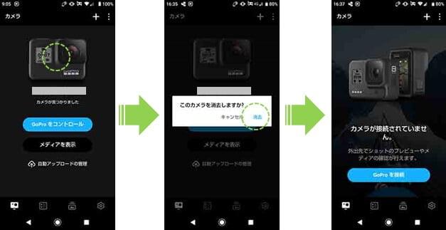 gopro-アプリ-デフォルト設定のやり方