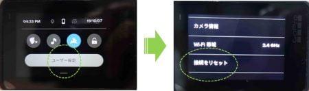 gopro-カメラの接続リセット手順