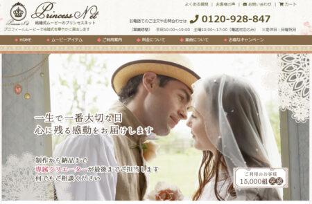 プリンセスネット_HPトップ