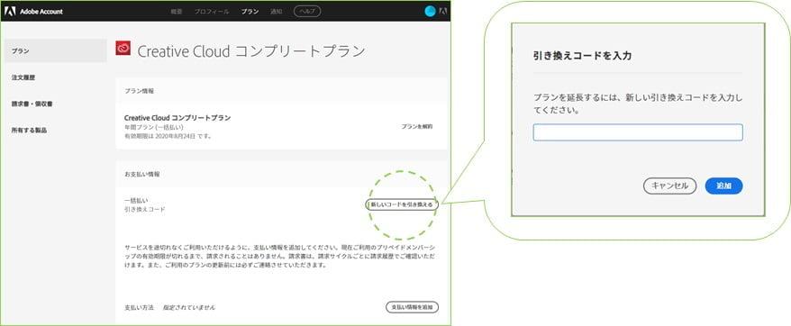 adobeライセンスをたのまなで継続利用する時に登録する引き換えコードの入力欄