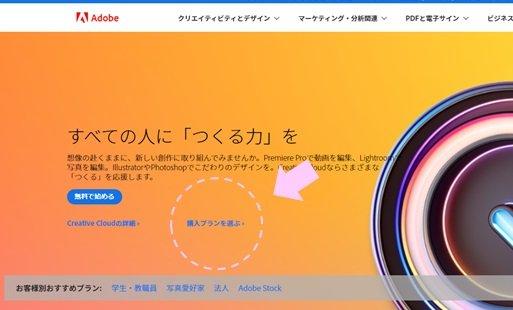 adobe公式トップから申込に進める「購入プランを選ぶ」ボタンの位置