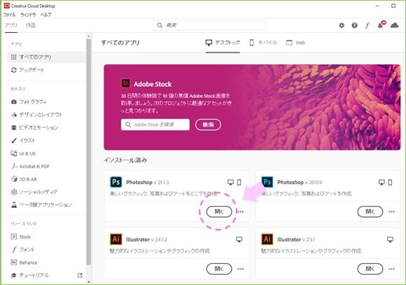adobeCCデスクトップからアプリを起動するための開くボタンの位置を示すキャプチャ画像