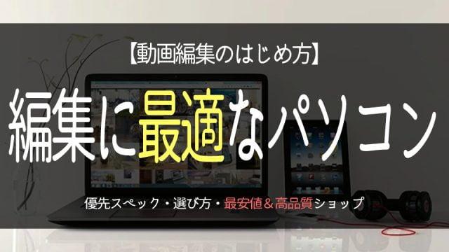 失敗しない!動画編集におすすめのパソコンの選び方 優先スペック パソコンランキングto3