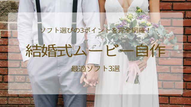 結婚式ムービー自作向けの動画編集ソフトの3つの特徴とおすすめソフト3選