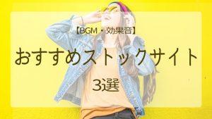 BGMと効果音 無料&ロイヤリティフリーのストックサイトおすすめ3選