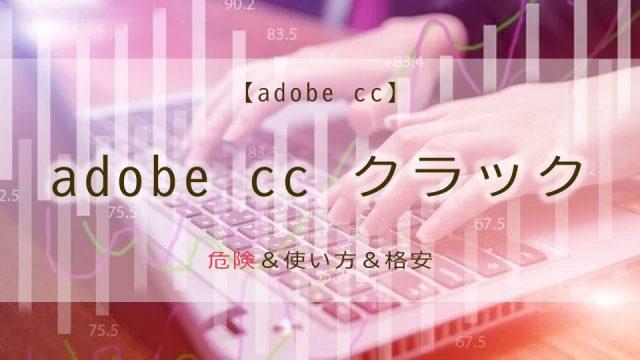 adobe cc クラック
